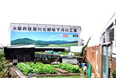 寝屋川地下河川北島立抗 のコピー.jpg