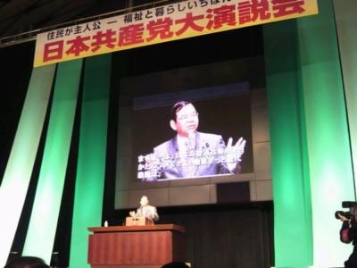 11.2.21日本共産党大演説会.jpg