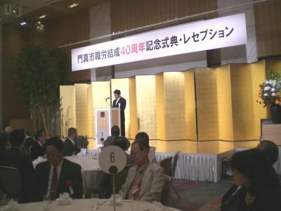 20110515市職労40周年記念式典.JPG