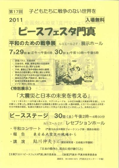 2011ピースフェスタ①.jpg