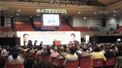府民集会2011年10月4日.jpg