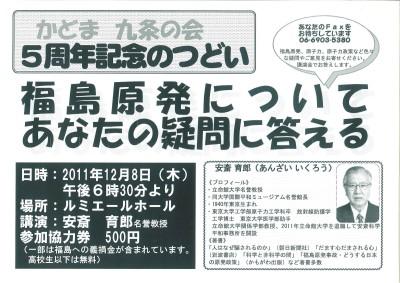 第5回9条の会記念公演案内ビラ.jpg