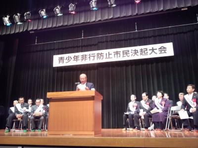 20111119 青少年非行防止市民決起大会__.jpg