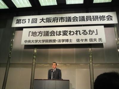 11.11.18大阪府市議会議員研修会.jpg