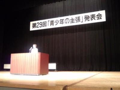 20111204青少年の主張.JPG