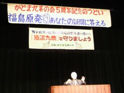 11.12.8かどま九条の会つどい.jpg