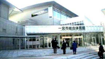 20120123一宮市立総合体育館.JPG