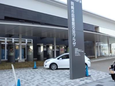20120124岡崎市図書館交流プラザ.JPG