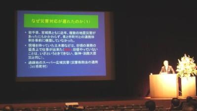 12.2.13河北議員研修会.jpg