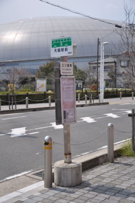 大阪市バス三ツ島南停留所.jpg