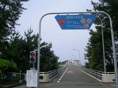 120520関西電力専用橋.JPG