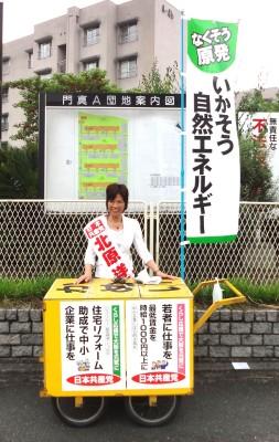 20120610北原宣伝.jpg