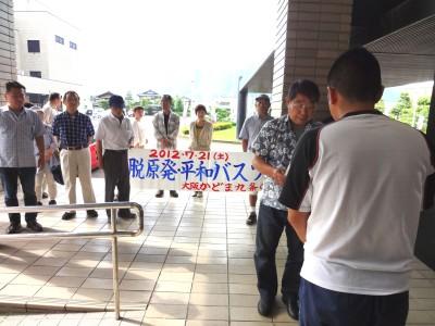 20120721大飯原発ツアー 1.jpg