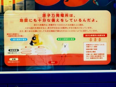 20120721大飯原発ツアー 3.jpg